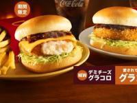 Japoński McDonald's | Wiejskie klimaty cd | Japan