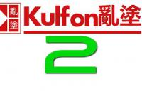 Kulfon 2 [Chiński market]