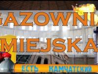Gazownia Warszawska na Woli - zjazdy na linach Urbex History