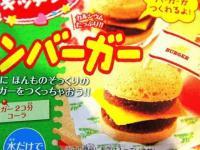 Test japońskich Hamburgerów z proszku