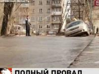 Narzekacie na dziury w polskich drogach?