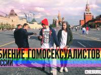 Reakcja na gejów w Rosji - Eksperyment społeczny
