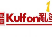 Kulfon [Chiński market]