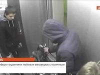 Troje złodziejaszków złapani na gorącym uczynku