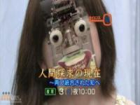 Dziwadła, które zobaczysz tylko w Japonii