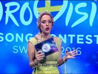 ISIS na Eurowizji 2016