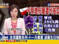Rewelacyjna zapowiedź polskiego Dnia Niepodległości autorstwa tajwańskiej telewizji!