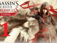 Assassin's Creed Chronicles: China (1) - Zaczynamy przygodę z Shao Jun