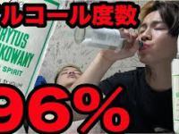 Japończycy piją z gwinta polski spirytus rektyfikowany