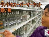 Japonka w polskim hipermarkecie
