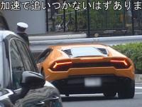 Nietypowy pościg za Lamborghni w Japonii