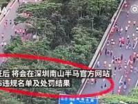 Masowe oszustwo na półmaratonie w chińskim Shenzhen. 258 osób ukaranych
