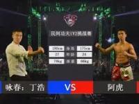 Mistrz chińskiej sztuki walki znokautowany w 72 sekundy!