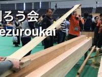 Japońskie zawody w odcinaniu jak najcieńszego pasa drewna heblem.