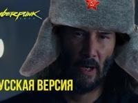Cuberpunk 2077 - wersja Rosyjska