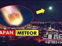Wielki  meteor nad Japonią