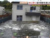 Dom przeciwpowodziowy