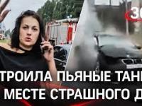 Pijana kobieta doprowadziła do wypadku. Chwilę później tańczyła przed kamerą